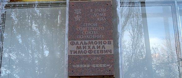 Герой Советского Союза Фальмонов Михаил Тимофеевич
