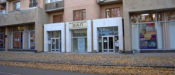 Выставочный зал Волгоградского областного музея изобразительных искуств
