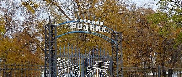 """Стадион """"Водник"""" Калач-на-Дону"""