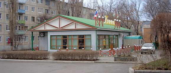 Пиццерия -Советский район Волгоград