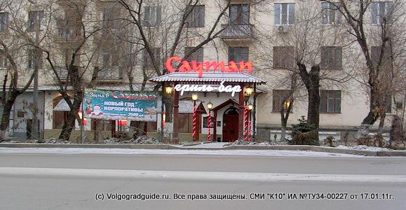 Гриль-бар Cayman на пр. Ленина г. Волгоград