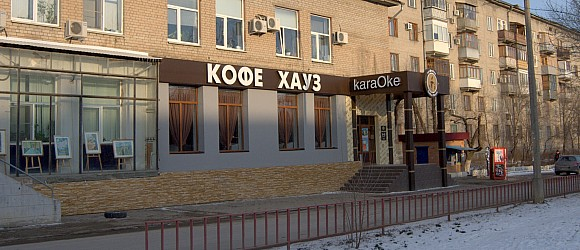 "Кафе ""Кофе Хауз karaOke"" Краснооктябрьский район Волгоград"