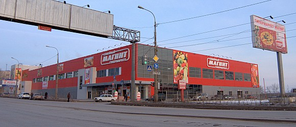 """Гипермаркет семейной покупки """"Магнит"""" на второй продольной Волгоград"""