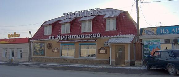 Трактир на Ардатовской Волгоград