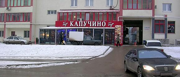 "Бар ""Капучино"" на Красном. Волгоград"