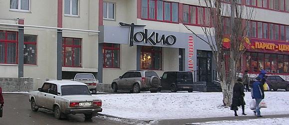 "Суши-бар ""Токио"" на Красном.  Волгоград"