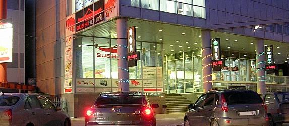 Волгоградский филиал сети ресторанов Суши хаус в Диаманте на Комсомольской Волгоград. Японская кухня.