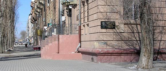 Место жительства писателя Богомолова Владимира Максимовича. Волгоград.