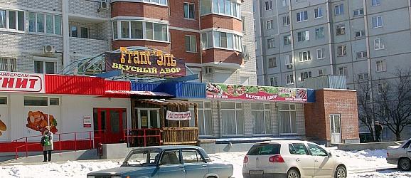 Frant`Эль вкусный двор на улице Мясникова. Спартановка. Волгоград.