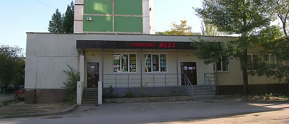 Центр молодежного досуга Поколение NEXT. Дзержинский район г.Волгограда