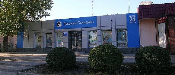 Русский Стандарт, Банк 24 часа – офис на ул. Симонова. Дзержинский район г.Волгограда