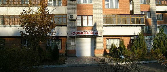 """Стоматология """"СтомаМакс"""". Дзержинский район г.Волгограда"""