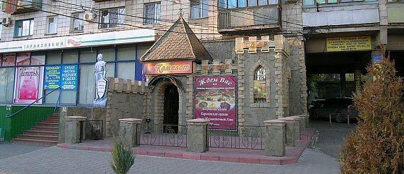"""Кафе-бар """"Камелот"""". Дзержинский район г.Волгограда"""