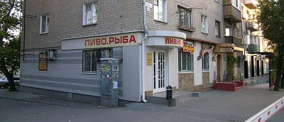 """Пивной бар """"Пиво.Рыба"""". Центральный район г.Волгограда"""