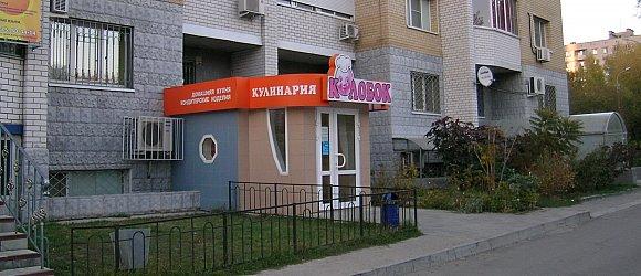 Кулинария «Колобок». Центральный район г.Волгограда