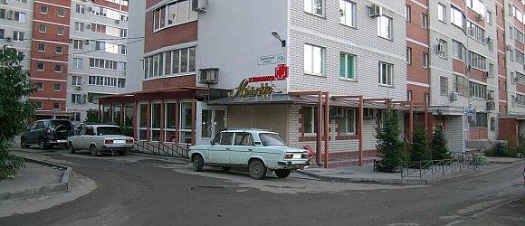 Клиника «Авиценна». Центральный район г.Волгограда