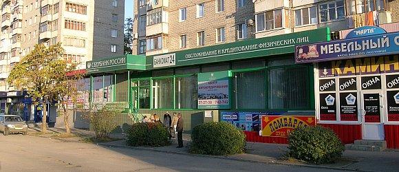 Сбербанк России, отделение №8621\0107. Центральный район г.Волгограда