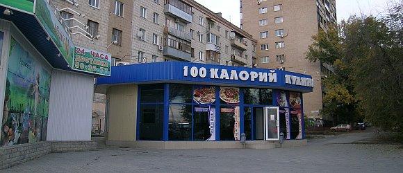 """Кулинария """"100 калорий"""". Центральный район г.Волгограда"""