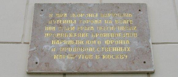 Мемориальная доска путейцам Царицына. Центральный район г.Волгограда