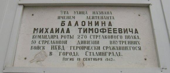 Мемориальная доска о наименовании улицы. Центральный район г.Волгограда