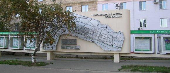 Карта-барельеф исторических мест Волгограда на Привокзальной площади. Центральный район г.Волгограда