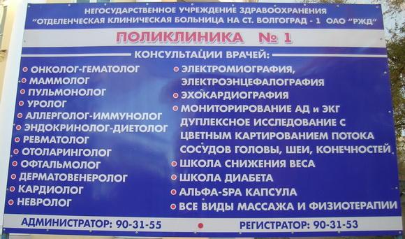 0220 3 Железнодорожная поликлиника