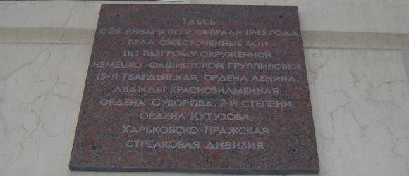 Мемориальная доска, посвященная 15-ой Гвардейской стрелковой дивизии. Центральный район г.Волгограда