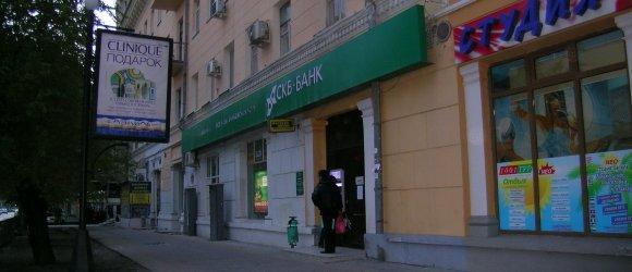 «СКБ-Банк» Волгоградский филиал. Центральный район г.Волгограда