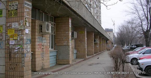 Стоматологическая поликлиника 9. Ворошиловский район Волгоград