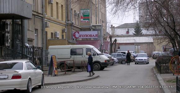 """Предприятие общественного питания """"Столовая № 17"""".  Ворошиловский район. Волгоград"""