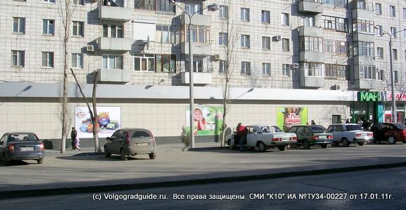 Продовольственный магазин сети МАН. Тулака. Волгоград.