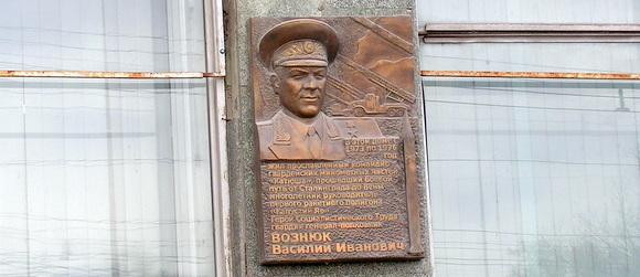 Герой Социалистического Труда гвардий генерал-полковник Вознюк Василий Иванович