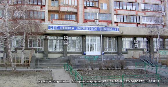 МУЗ Клиническая стоматологическая поликлиника №10. Тулака. Волгоград.