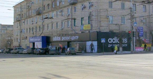 Дисконт центр Adidas, Reebok. Центральный район г.Волгограда