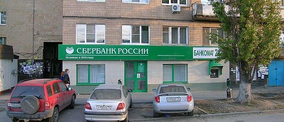Сбербанк России, отделение №8621\0105. Центральный район г.Волгограда