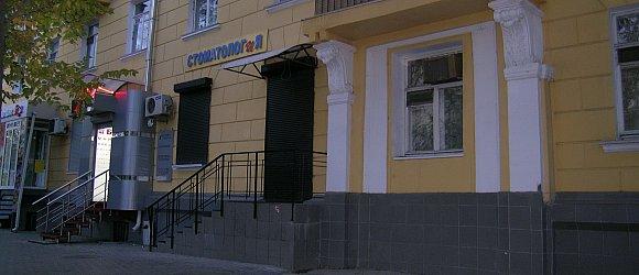"""Стоматология """"СТОМАТОЛОГиЯ"""" на Невской. Центральный район г.Волгограда"""