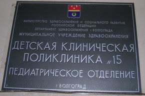 МУЗ Детская клиническая поликлиника №15