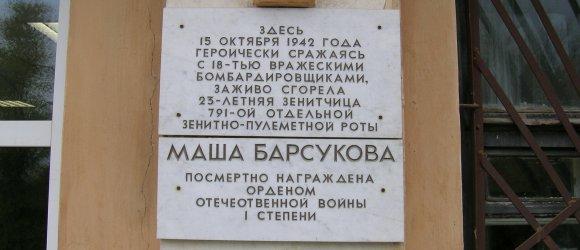 Мемориальная доска в память М. Барсуковой расположена на здании поликлиники №8. Краснооктябрьский район г.Волгограда