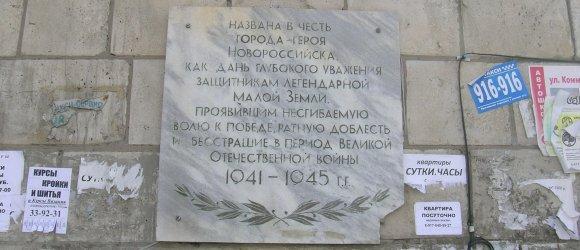 Мемориальная доска в честь города-героя Новороссийска. Центральный район г.Волгограда
