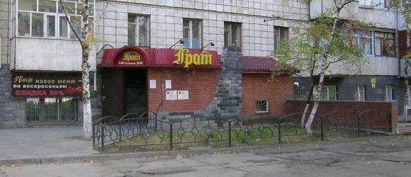 "Закусочная ""Грот"". Центральный район г.Волгограда"