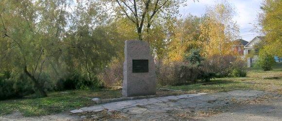 Закладной камень в сквере им. 8 марта. Центральный район г.Волгограда
