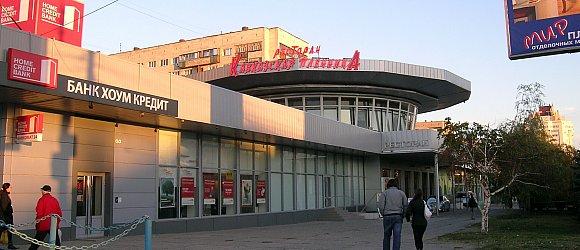 Ресторан «Кавказская пленница» в ТК «Белый аист». Центральный район г.Волгограда