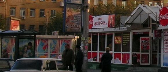 """Кафе """"Встреча"""". Центральный район г.Волгограда"""