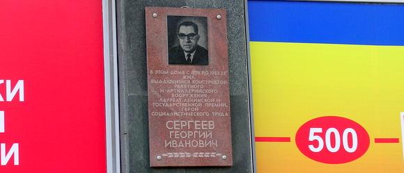 Сергеев Георгий Иванович - советский конструктор артиллерийских и ракетных комплексов, Герой Социалистического Труда.
