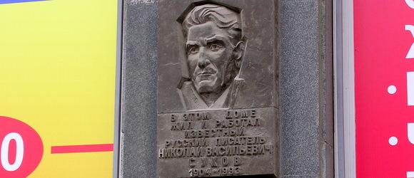 В этом доме жил и работал известный русский писатель Николай Васильевич Сухов. Волгоград.
