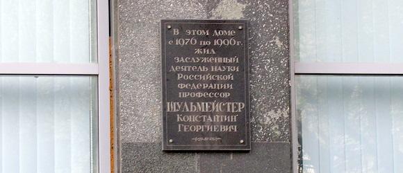 Шульмейстер Константин Георгиевич памятная доска Волгоград