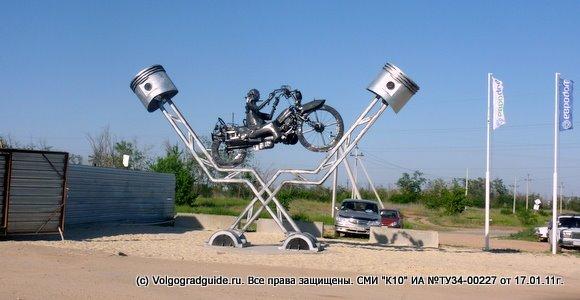 """""""Мотоциклист"""". г. Волгоград"""