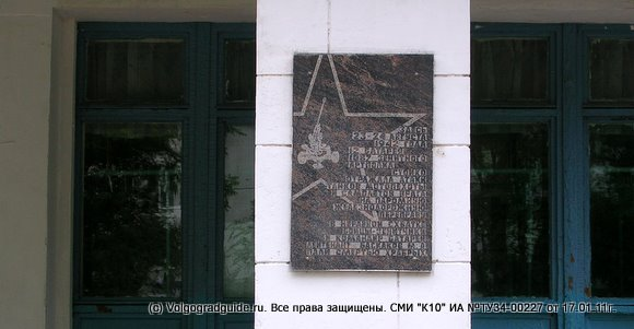 Здесь 23-24 августа 1942 года 12 батарея 1087 зенитного артполка стойко отражала атаки танков мотопехоты и самолетов врага на паромную железнодорожную переправу.