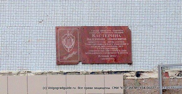 Улица названа именем старшего лейтенанта милиции   Кастерина Валериана Ивановича