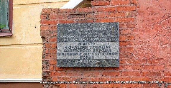 Мемориальная стена в честь 40-летия победы